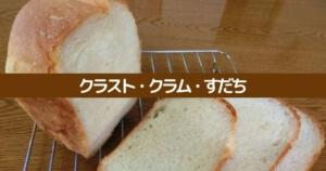 パンの耳の正式な名称とは?パンの部位を紹介!クラスト!クラム!すだち!骨格もあるよ!