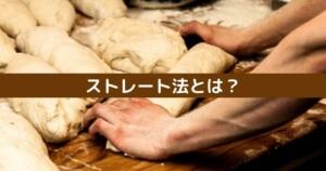 ストレート法とは?パン作りの作業中と仕上がりのメリット・デメリットを紹介!