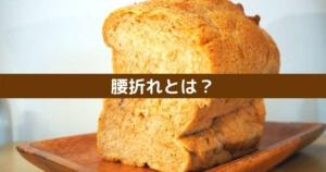 パンの腰折れの原因とは?英語ではケービング?ケーブイン?どっち?