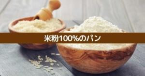 米粉100%パンはなぜ膨らむ?グルテンがないのに小麦粉の代わりになるの?