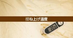 捏ね上げ温度とは?計算式は?温度の高い・低いが発酵時間にどう影響する?