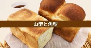 食パンの山型と角型の違いは?発祥や目的、製法の違いを解説!