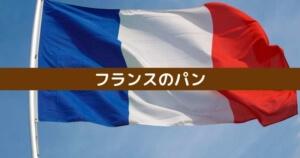 フランスのパンはなぜその名前に?形の理由とは?意味や由来を紹介!