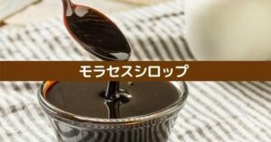 モラセスシロップとは?黒糖やモルトシロップとの違いは?使い方と効果は?他の糖類で代用は可能?